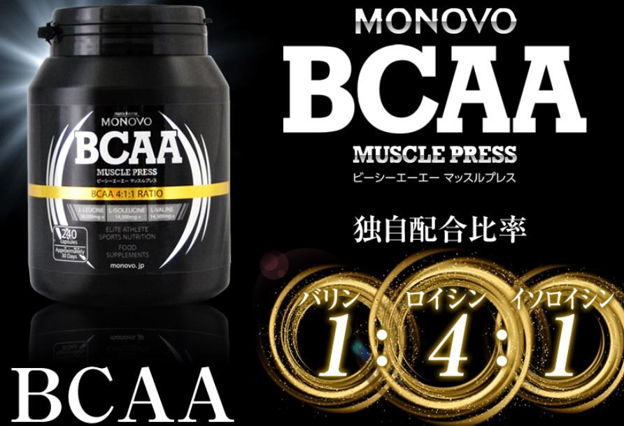 BCAAマッスルプレス