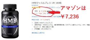 hmbマッスルプレスのアマゾンでの価格